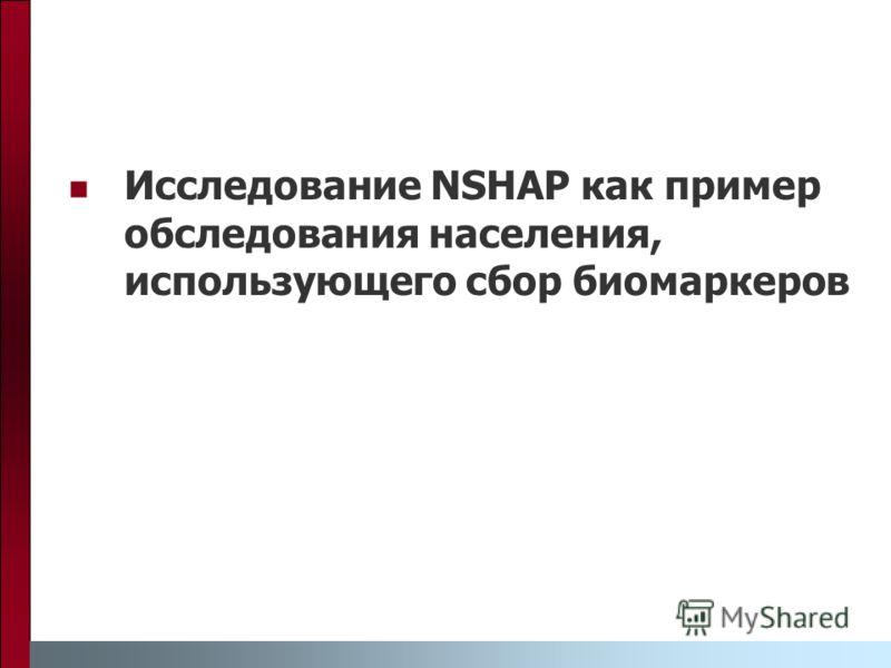 Исследование NSHAP как пример обследования населения, использующего сбор биомаркеров