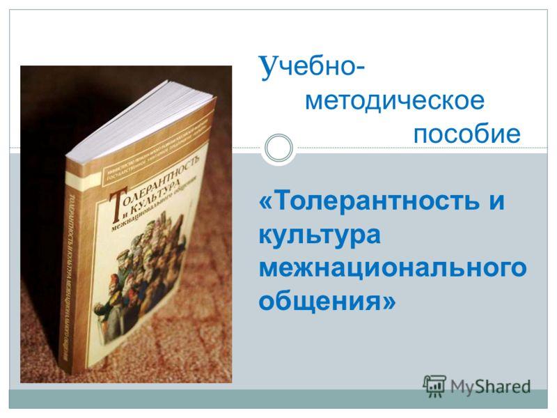 У чебно- методическое пособие «Толерантность и культура межнационального общения»
