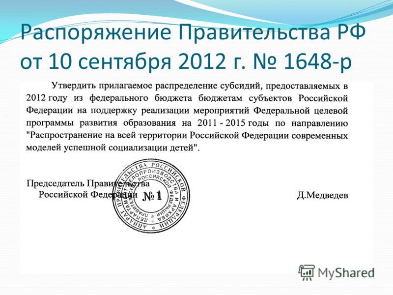 Распоряжение Правительства РФ от 10 сентября 2012 г. 1648-р