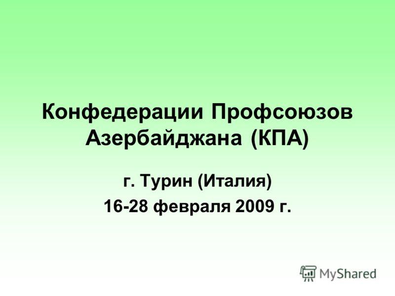 Конфедерации Профсоюзов Азербайджана (КПА) г. Турин (Италия) 16-28 февраля 2009 г.