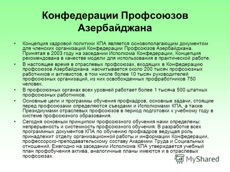 Конфедерации Профсоюзов Азербайджана Концепция кадровой политики КПА является основополагающим документом для членских организаций Конфедерации Профсоюзов Азербайджана. Принятая в 2003 году на заседании Исполкома Конфедерации, Концепция рекомендована