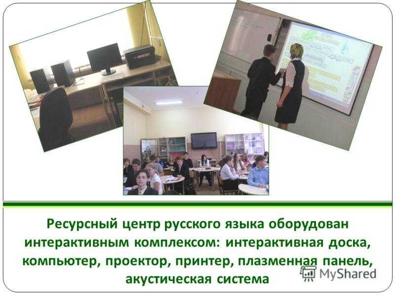 Ресурсный центр русского языка оборудован интерактивным комплексом : интерактивная доска, компьютер, проектор, принтер, плазменная панель, акустическая система