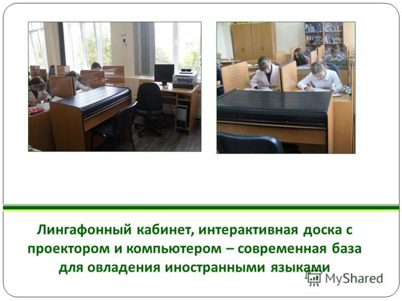 Лингафонный кабинет, интерактивная доска с проектором и компьютером – современная база для овладения иностранными языками