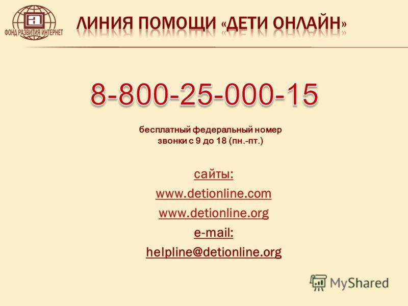 сайты: www.detionline.com www.detionline.org e-mail: helpline@detionline.org бесплатный федеральный номер звонки с 9 до 18 (пн.-пт.)