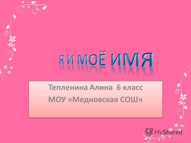 Тепленина Алина 6 класс МОУ »Медновская СОШ» Тепленина Алина 6 класс МОУ »Медновская СОШ»