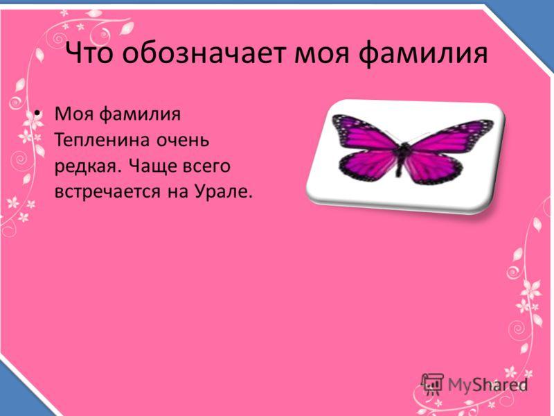 Что обозначает моя фамилия Моя фамилия Тепленина очень редкая. Чаще всего встречается на Урале.