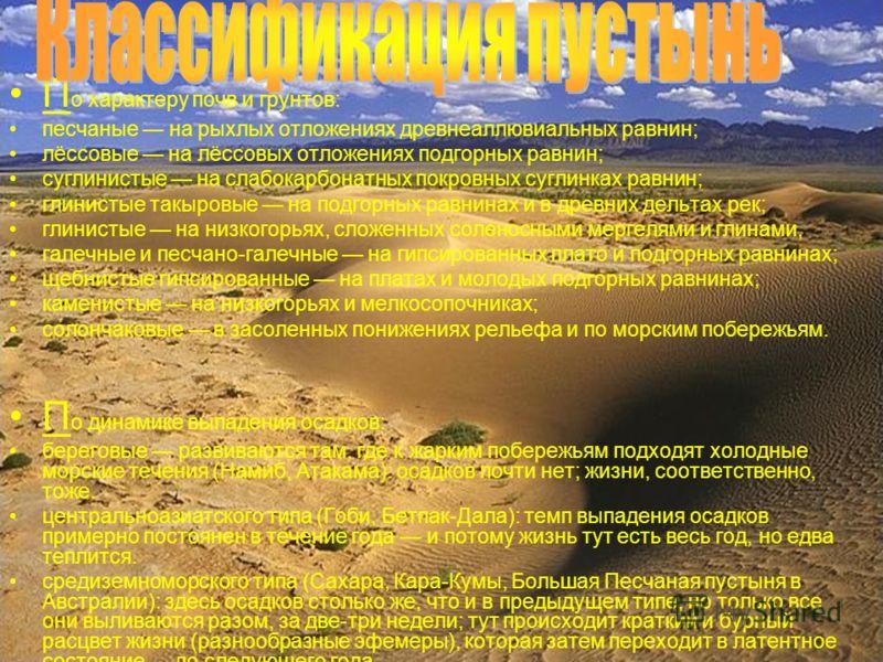 П о характеру почв и грунтов: песчаные на рыхлых отложениях древнеаллювиальных равнин; лёссовые на лёссовых отложениях подгорных равнин; суглинистые на слабокарбонатных покровных суглинках равнин; глинистые такыровые на подгорных равнинах и в древних