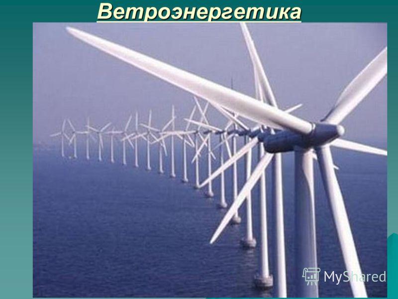 Ветроэнергетика Ветроэнергетика