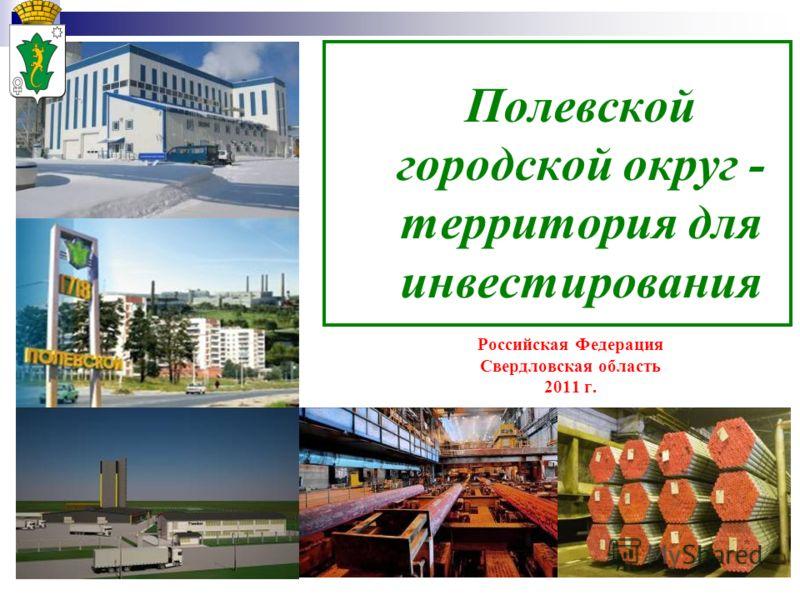 Полевской городской округ - территория для инвестирования Российская Федерация Свердловская область 2011 г.