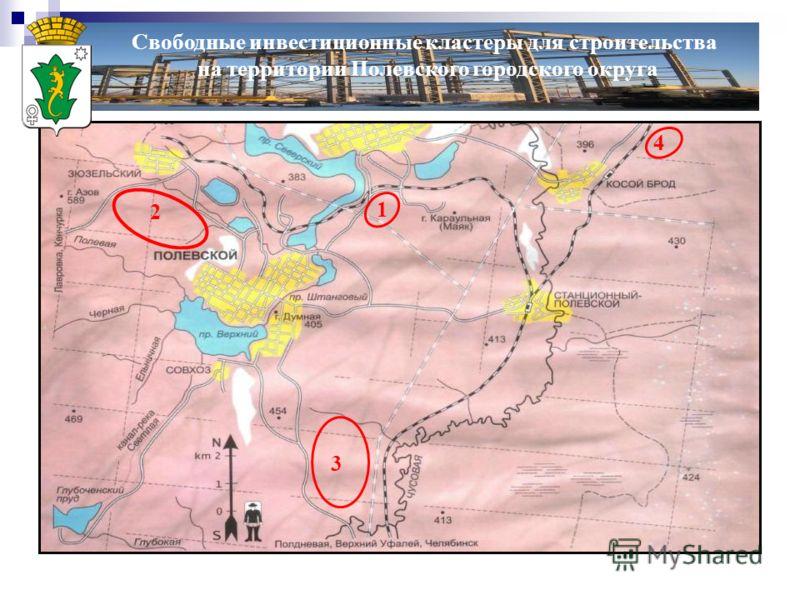 1 2 3 4 Свободные инвестиционные кластеры для строительства на территории Полевского городского округа