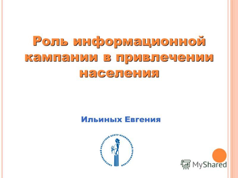Ильиных Евгения Роль информационной кампании в привлечении населения