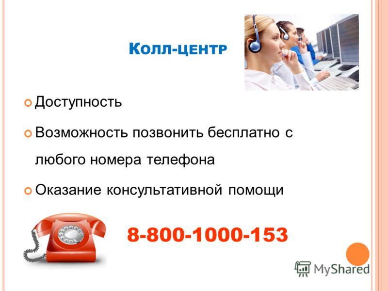 К ОЛЛ - ЦЕНТР Доступность Возможность позвонить бесплатно с любого номера телефона Оказание консультативной помощи 8-800-1000-153