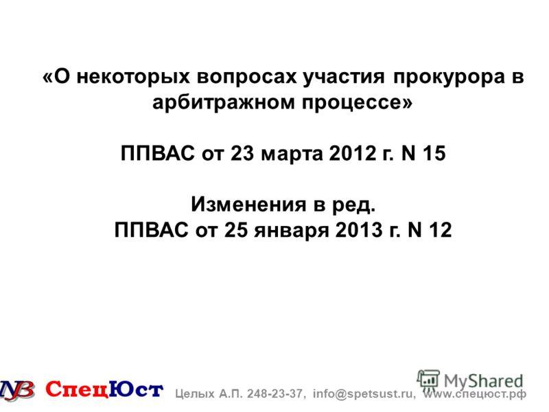 «О некоторых вопросах участия прокурора в арбитражном процессе» ППВАС от 23 марта 2012 г. N 15 Изменения в ред. ППВАС от 25 января 2013 г. N 12