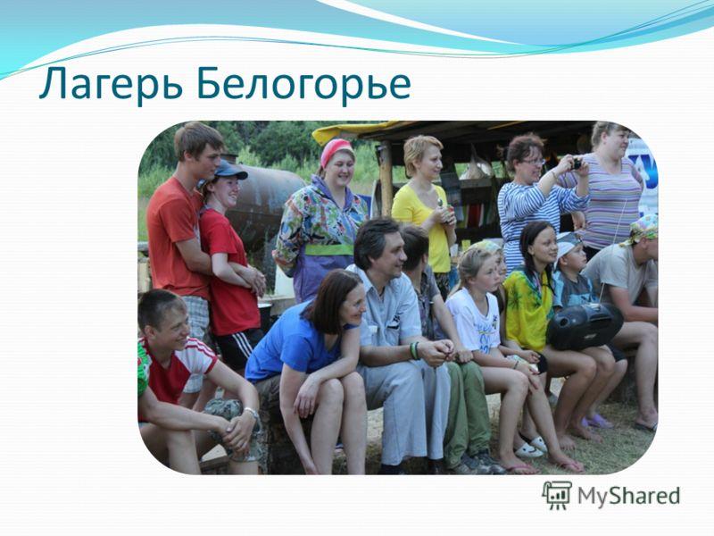 Лагерь Белогорье