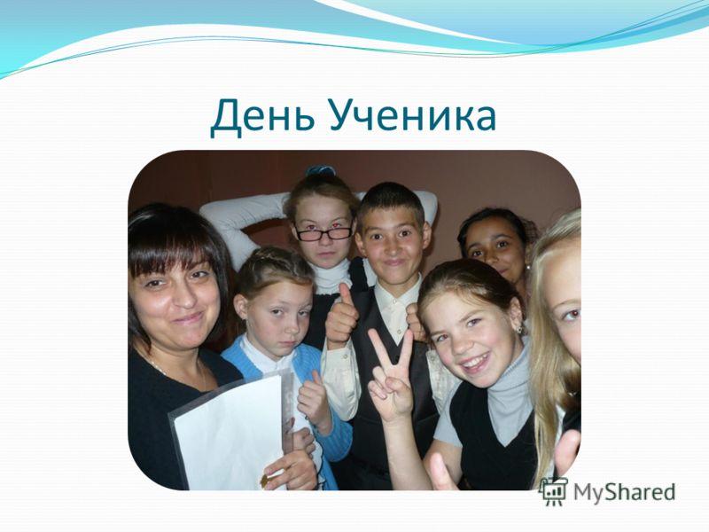 День Ученика
