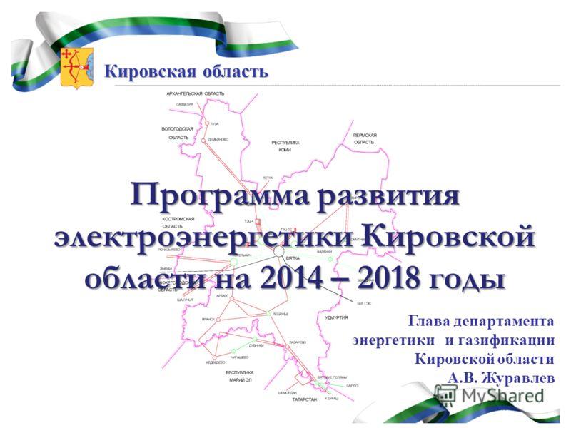 Кировская область Программа