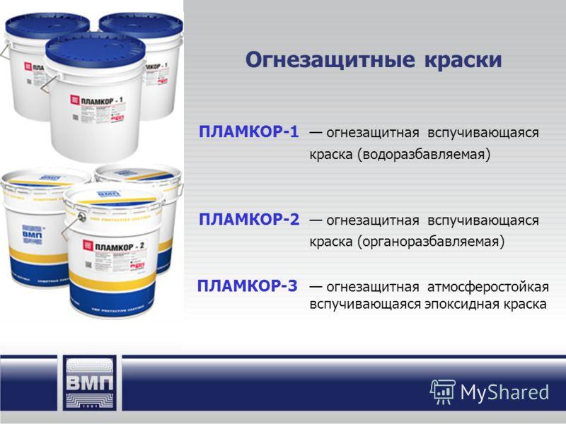 Огнезащитные краски ПЛАМКОР-1 огнезащитная вспучивающаяся краска (водоразбавляемая) ПЛАМКОР-2 огнезащитная вспучивающаяся краска (органоразбавляемая) ПЛАМКОР-3 огнезащитная атмосферостойкая вспучивающаяся эпоксидная краска