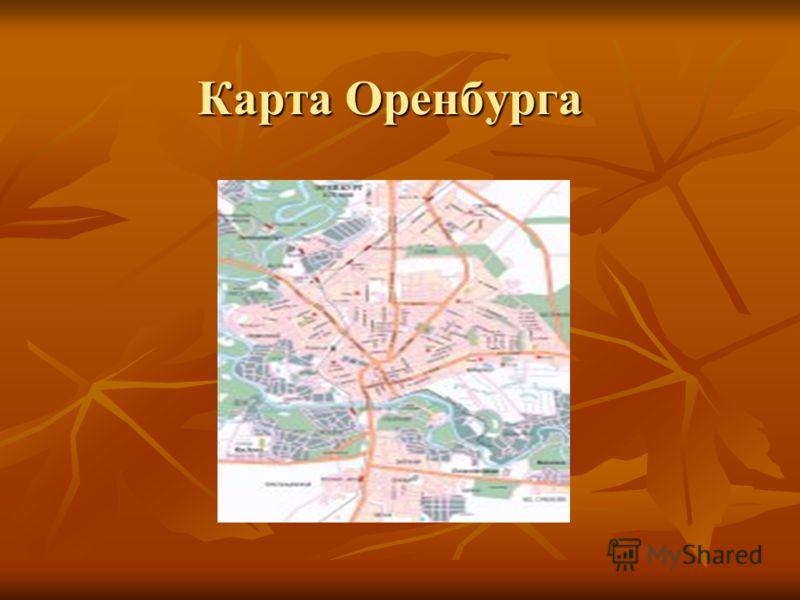 Карта Оренбурга