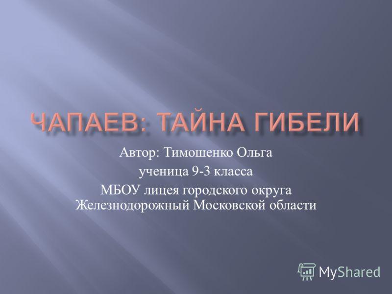 Автор : Тимошенко Ольга ученица 9-3 класса МБОУ лицея городского округа Железнодорожный Московской области