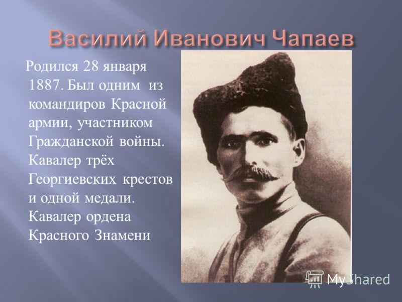 Родился 28 января 1887. Был одним из командиров Красной армии, участником Гражданской войны. Кавалер трёх Георгиевских крестов и одной медали. Кавалер ордена Красного Знамени