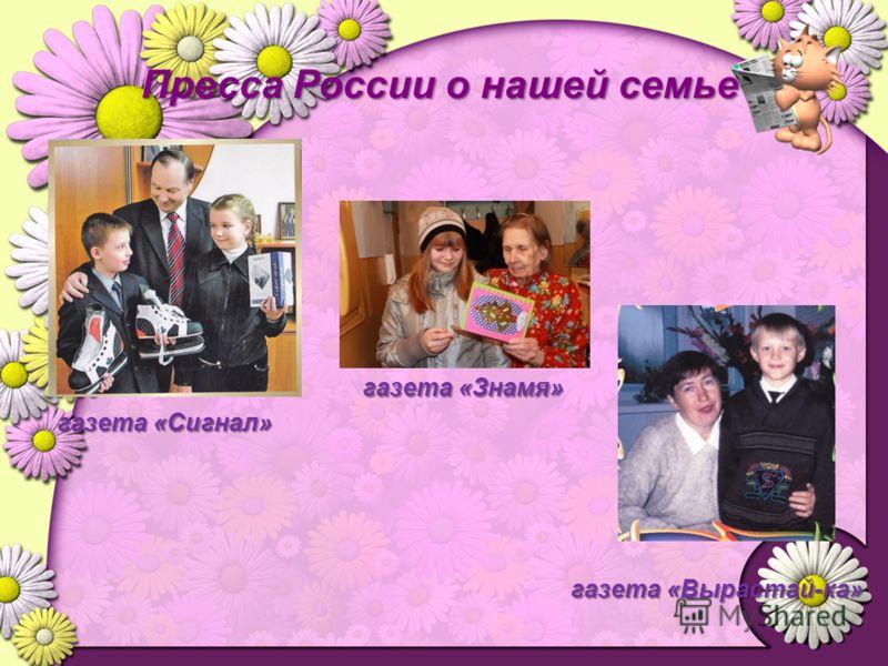газета «Сигнал» газета «Вырастай-ка» Пресса России о нашей семье газета «Знамя»