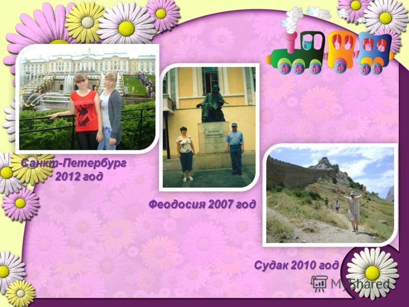 Санкт-Петербург 2012 год 2012 год Судак 2010 год Феодосия 2007 год