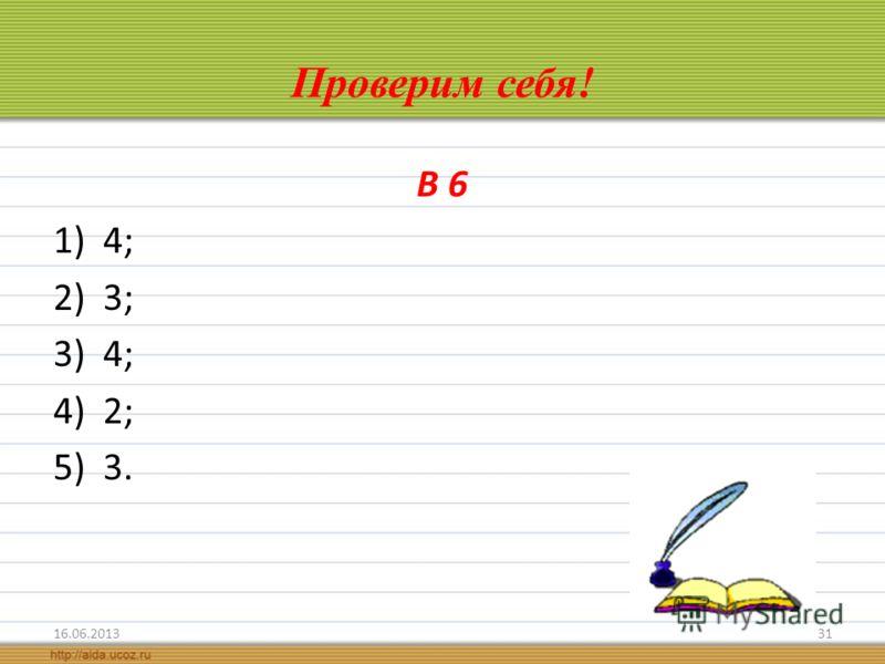 Проверим себя! В 6 1)4; 2)3; 3)4; 4)2; 5)3. 16.06.201331