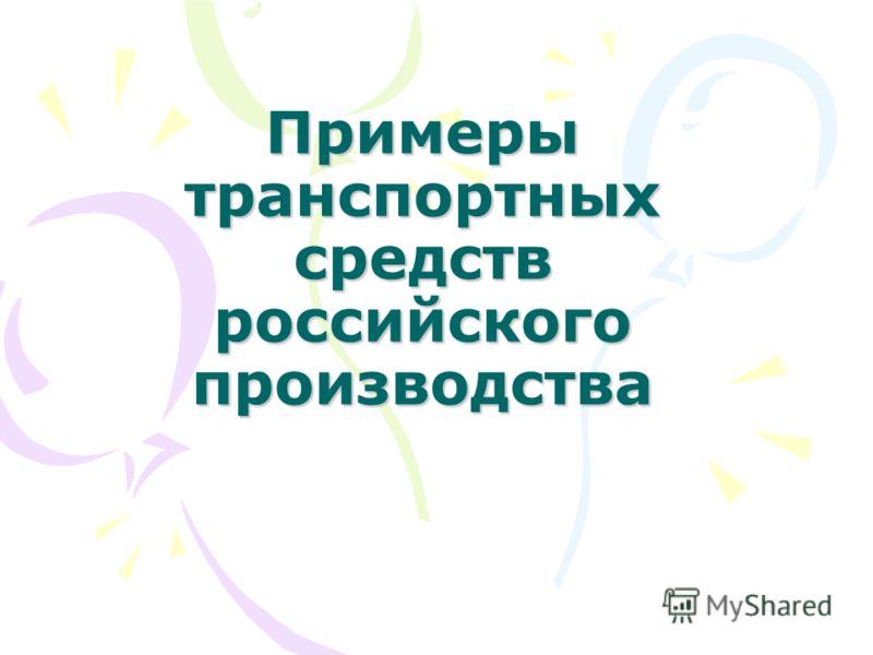 Примеры транспортных средств российского производства