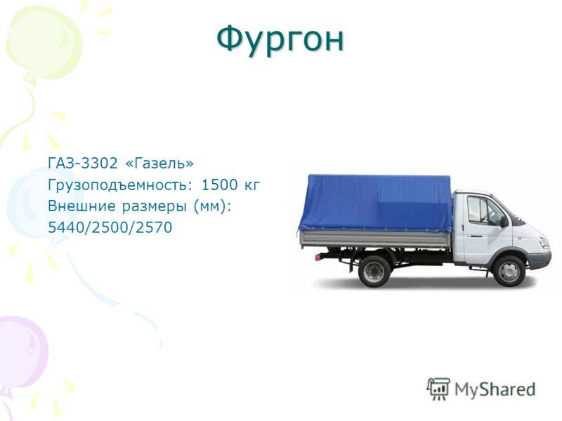 Фургон ГАЗ-3302 «Газель» Грузоподъемность: 1500 кг Внешние размеры (мм): 5440/2500/2570