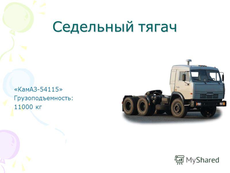 Седельный тягач «КамАЗ-54115» Грузоподъемность: 11000 кг
