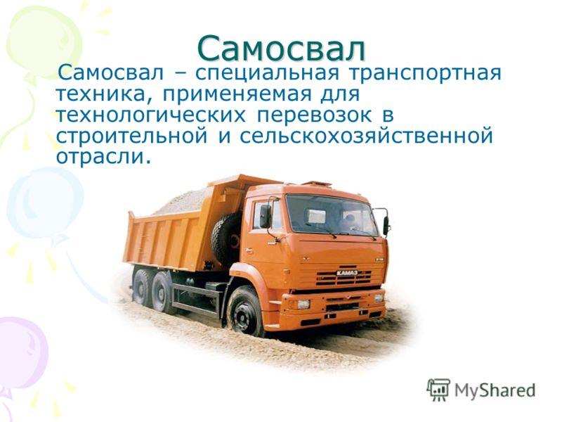 Самосвал Самосвал – специальная транспортная техника, применяемая для технологических перевозок в строительной и сельскохозяйственной отрасли.