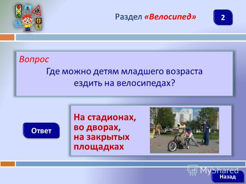 Вопрос Где можно детям младшего возраста ездить на велосипедах ? Раздел « Велосипед » На стадионах, во дворах, на закрытых площадках