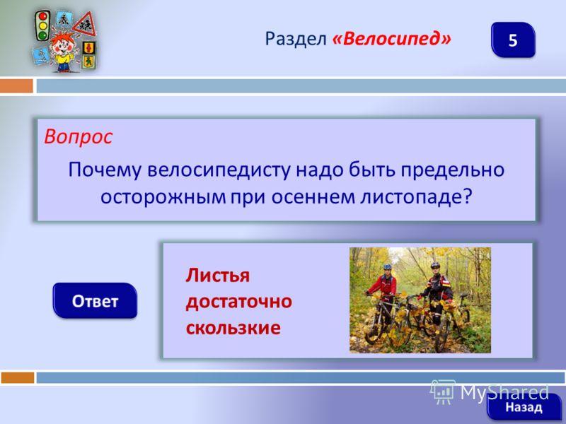 Вопрос Почему велосипедисту надо быть предельно осторожным при осеннем листопаде ? Раздел « Велосипед » Листья достаточно скользкие