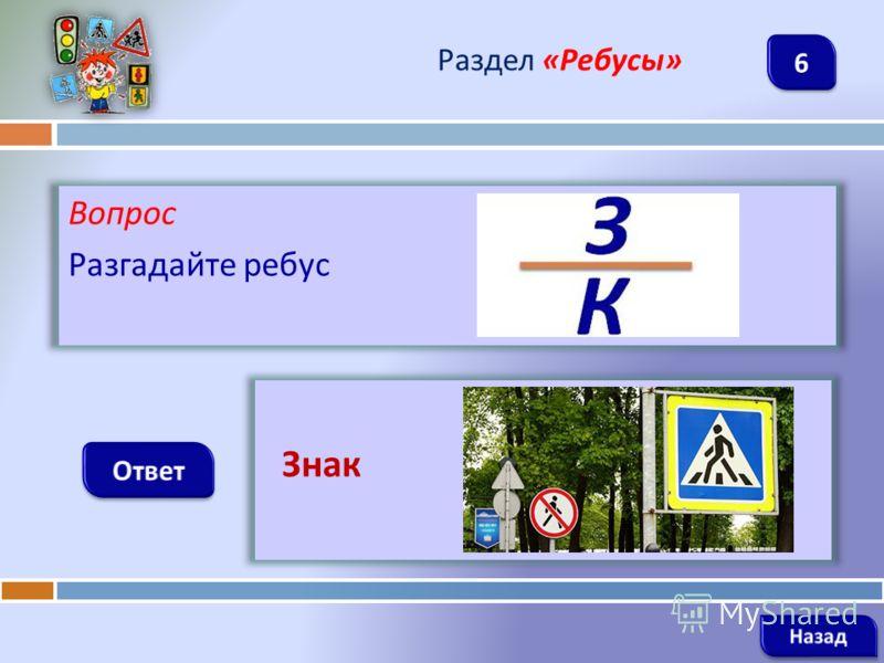 Вопрос Разгадайте ребус Раздел « Ребусы » Знак