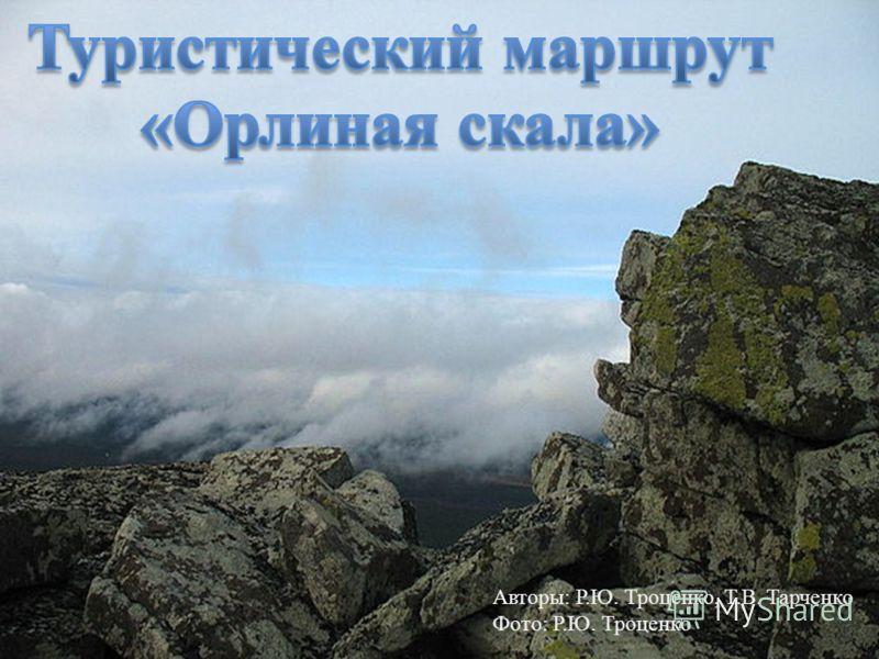 Авторы: Р.Ю. Троценко, Т.В. Тарченко Фото: Р.Ю. Троценко