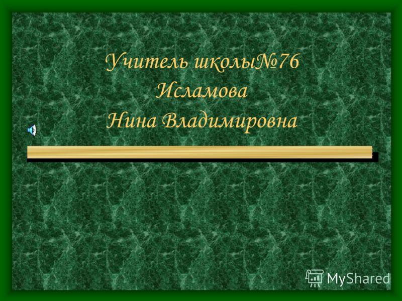 Учитель школы76 Исламова Нина Владимировна