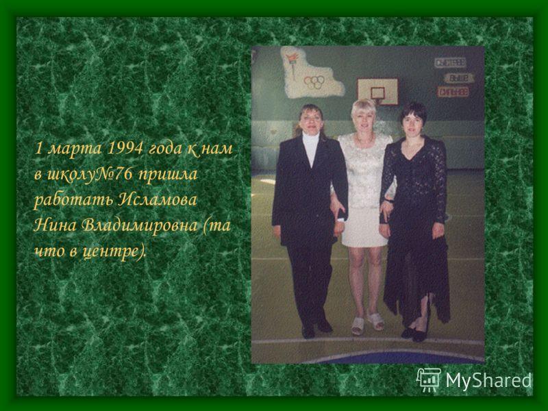 1 марта 1994 года к нам в школу76 пришла работать Исламова Нина Владимировна (та что в центре).