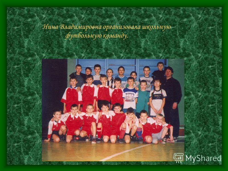 Нина Владимировна организовала школьную футбольную команду.