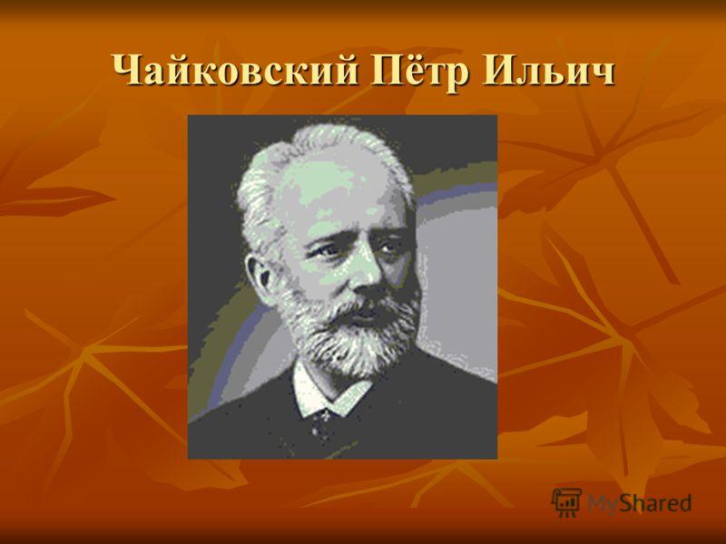 Чайковский Пётр Ильич