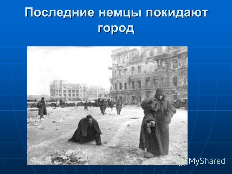 Последние немцы покидают город