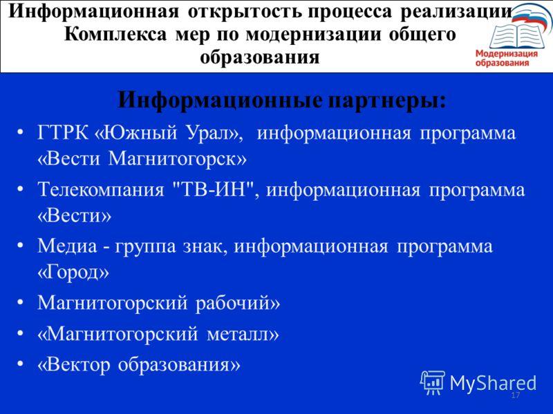 17 Информационные партнеры: ГТРК «Южный Урал», информационная программа «Вести Магнитогорск» Телекомпания