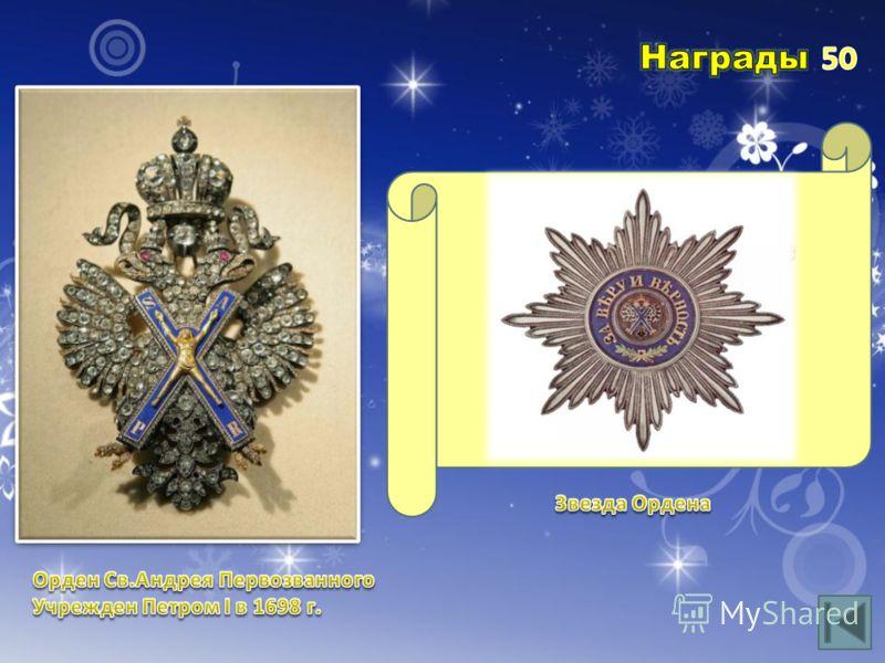 Орден Св. Георгия Победоносца Орден Св. Андрея Первозванного