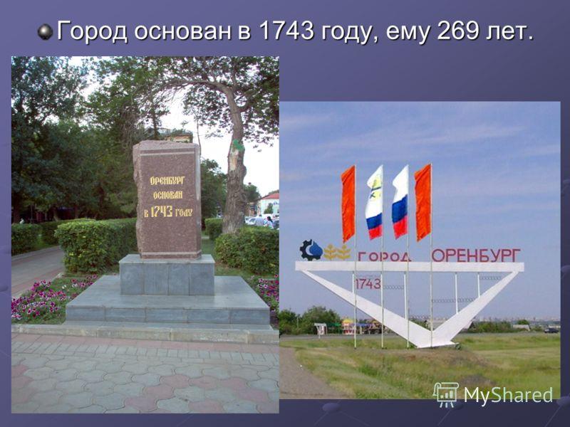 Город основан в 1743 году, ему 269 лет.