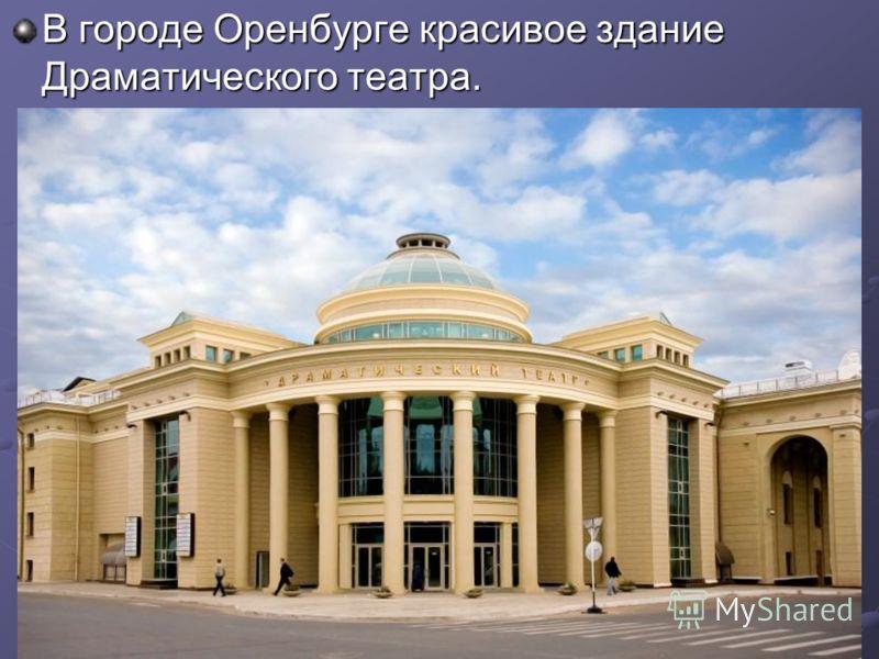 В городе Оренбурге красивое здание Драматического театра.