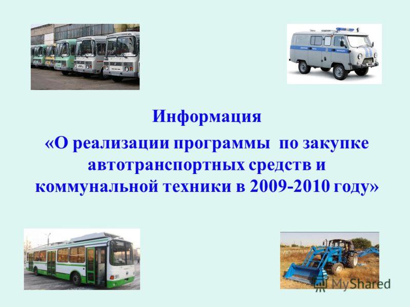 Информация «О реализации программы по закупке автотранспортных средств и коммунальной техники в 2009-2010 году»