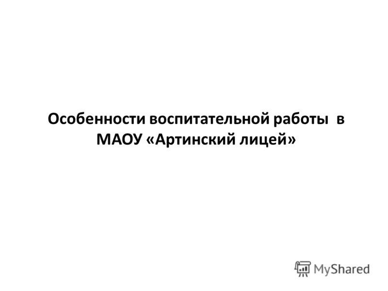 Особенности воспитательной работы в МАОУ «Артинский лицей»