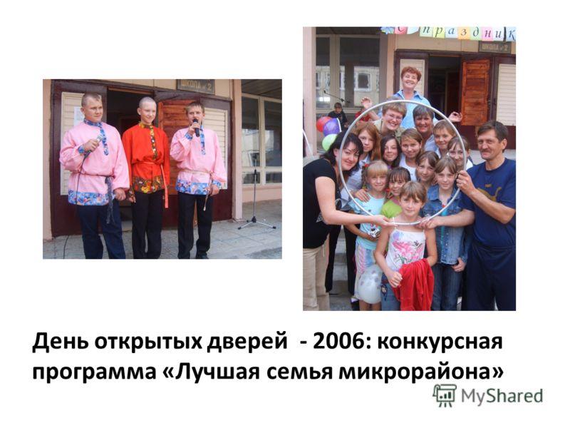 День открытых дверей - 2006: конкурсная программа «Лучшая семья микрорайона»