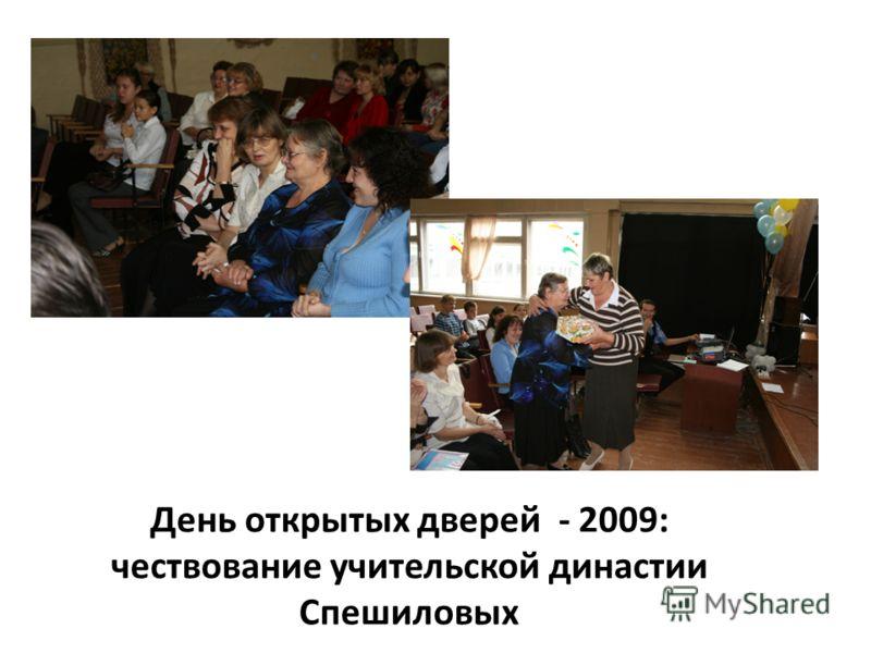 День открытых дверей - 2009: чествование учительской династии Спешиловых
