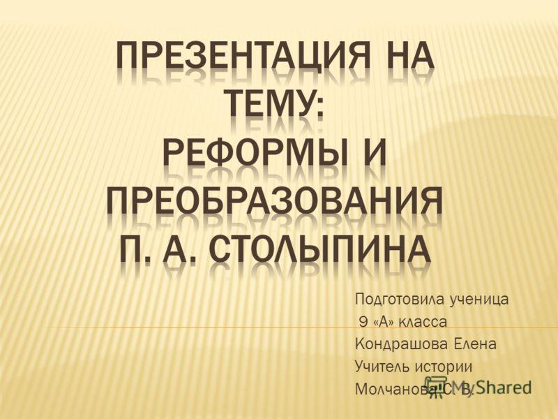 Подготовила ученица 9 «А» класса Кондрашова Елена Учитель истории Молчанова С. В.