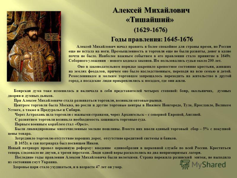 Алексей Михайлович « Тишайший » (1629-1676) (1629-1676) Годы правления : 1645-1676 Годы правления : 1645-1676 Алексей Михайлович начал править в более спокойное для страны время, но Россия еще не встала на ноги. Промышленность и торговля еще не были